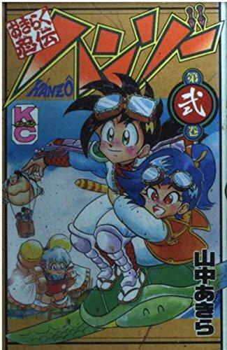 Volume 2 Okiraku Ninden Hanzo (comic bonbon) (1997) ISBN: 4063218015 [Japanese Import]