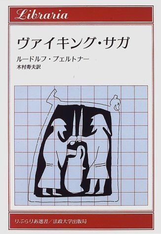 ヴァイキング・サガ (りぶらりあ選書)