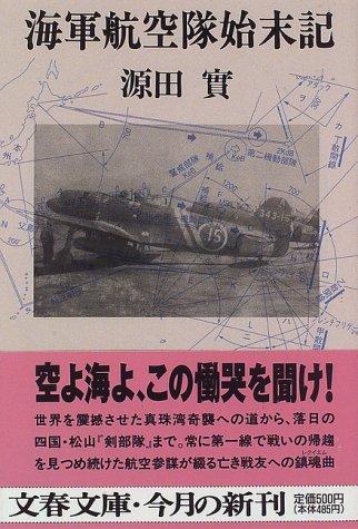 海軍航空隊始末記 (文春文庫)