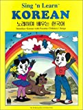 Sing 'n Learn Korean: Introduce Korean with Favorite Children's Songs / Norae Hamyo Paeunun Hangugo (Book & CD) (Korean Edition)