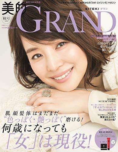美的 GRAND 2019年秋号 画像 A