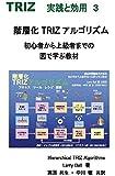 階層化TRIZアルゴリズム入門編―初心者のための図で学ぶ教材 (TRIZ実践と効用)