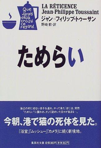 ためらい (集英社文庫)