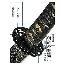 Kendo no hattatsu: Gendaigoyaku (Japanese Edition)