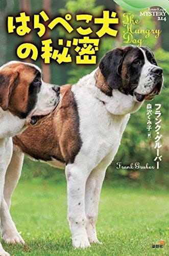 はらぺこ犬の秘密 (論創海外ミステリ214)