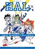 新装版 HAL―Hyper Academic Laboratory (ガムコミックスプラス)