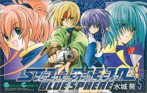 Star Ocean: Blue Sphere Vol. 5 (Star Ocean: Blue Sphere) (in Japanese)