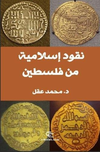 Islamic Coins from Palestine (Arabic Edition) - Palestine Coin