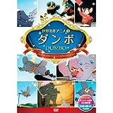 ダンボ DSD-103 [DVD]