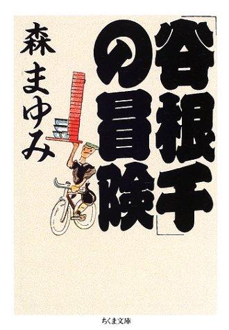 「谷根千」の冒険 (ちくま文庫)