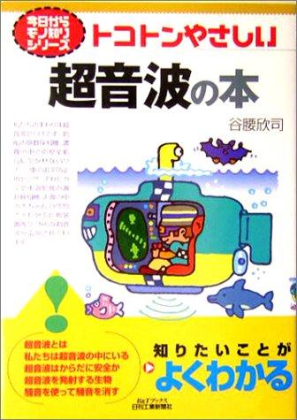 トコトンやさしい超音波の本 (B&Tブックス―今日からモノ知りシリーズ)