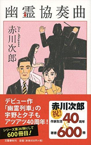 幽霊協奏曲 / 赤川次郎