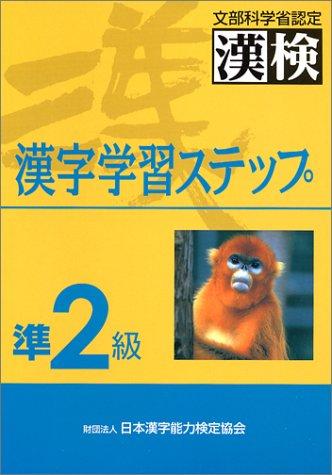 準2級漢字学習ステップ―文部省認定