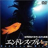 エンドレス・ブルー 世界屈指の海中に広がる楽園 [DVD]
