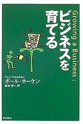 Growing a Business = Bijinesu o sodateru [Japanese Edition]