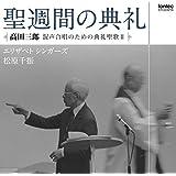 聖週間の典礼 高田三郎:混声合唱のための典礼聖歌II