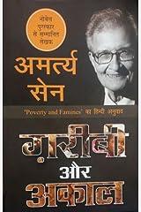 Garibi Aur Akaal Hardcover