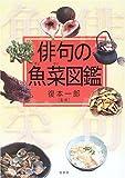 俳句の魚菜図鑑