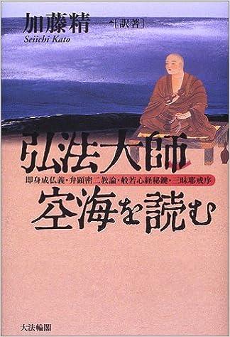 弘法大師・空海を読む_即身成仏...