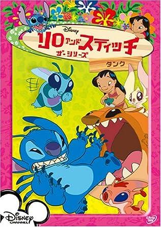 Amazon.co.jp | リロ&スティッチ...