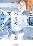 六月の夜と昼のあわいに (朝日文庫)