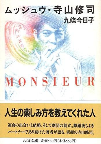 ムッシュウ・寺山修司 (ちくま文庫)