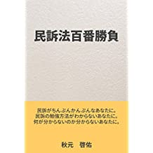 a hundred question of civil procedure law (Japanese Edition)