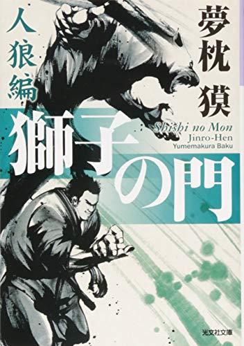 獅子の門 人狼編 (光文社文庫)