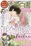 恋愛白書パステル 2017年12月号