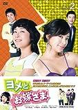 [DVD]ヨメとお嫁さま DVD-BOX2(5枚組) [DVD]