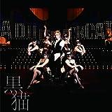 黒猫 ~Adult Black Cat~ (CD+DVD) (初回生産限定盤)