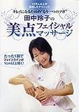田中玲子の美点フェイシャルマッサージ [DVD]