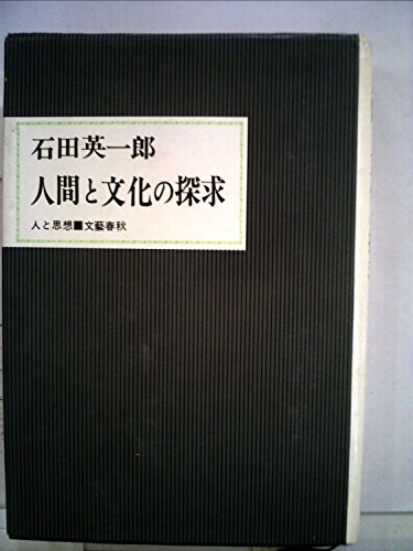人間と文化の探求 (1970年) (人と思想)