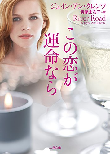 この恋が運命なら (二見文庫 ザ・ミステリ・コレクション(ロマンス・コレクション))