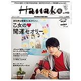 Hanako 2016年 1/28号