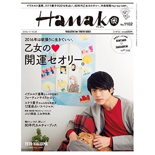 Hanako 2016年 1/28号 表紙画像