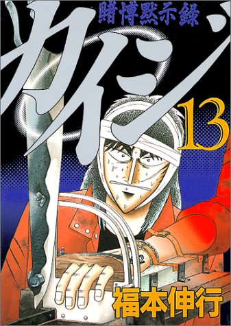 賭博黙示録カイジ(13) (ヤングマガジンコミックス)