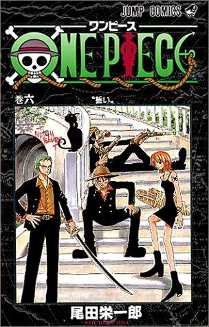 ONE PIECE 6 (ジャンプコミックス)   尾田 栄一郎  本   通販   Amazon