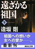 遠ざかる祖国(下) (講談社文庫)