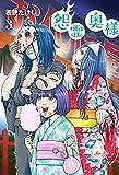 怨霊奥様 コミック 1-3巻セット