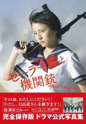 セーラー服と機関銃Official Visual Book