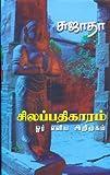 Silappathikaram Oor Eliya Arimugam