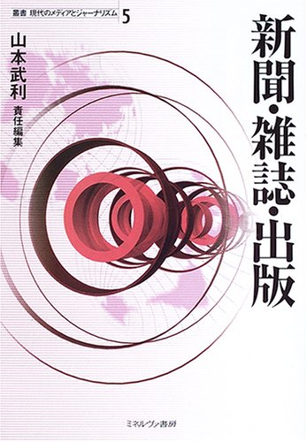 Download Shinbun, zasshi, shuppan PDF