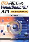 ゼロからはじめるVisual Basic.NET入門