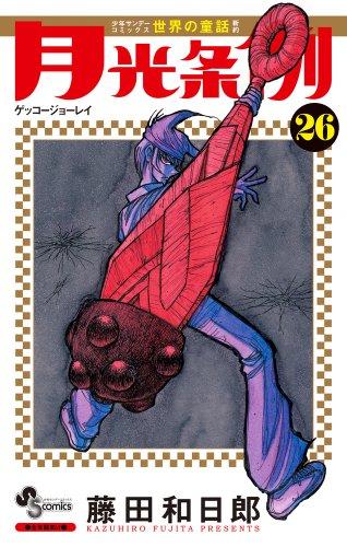 月光条例 26 (少年サンデーコミックス)