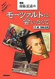 新版 青島広志の モーツァルトに会いたくて CD付
