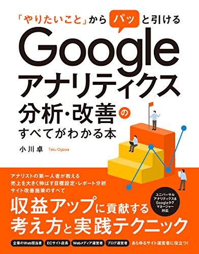 「やりたいこと」からパッと引ける Google アナリティクス 分析・改善のすべてがわかる本