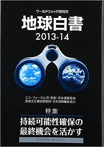 地球白書 2013 14 ワールドウォッチ研究所 エコ フォーラム21世紀