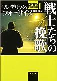 戦士たちの挽歌―Forsyth Collection〈1〉 (角川文庫)