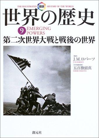 図説 世界の歴史〈9〉第二次世界大戦と戦後の世界